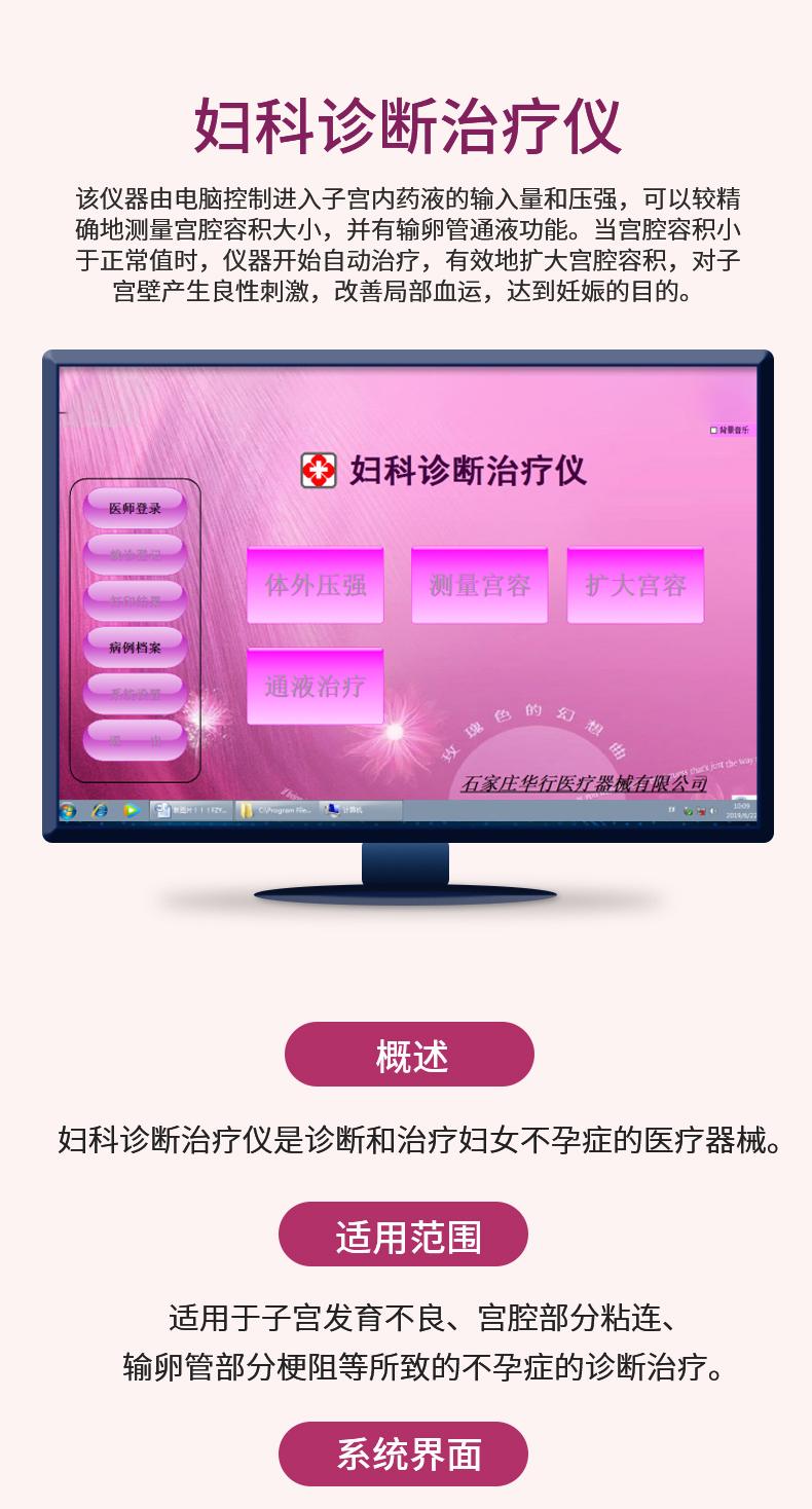 百度妇科_03.jpg
