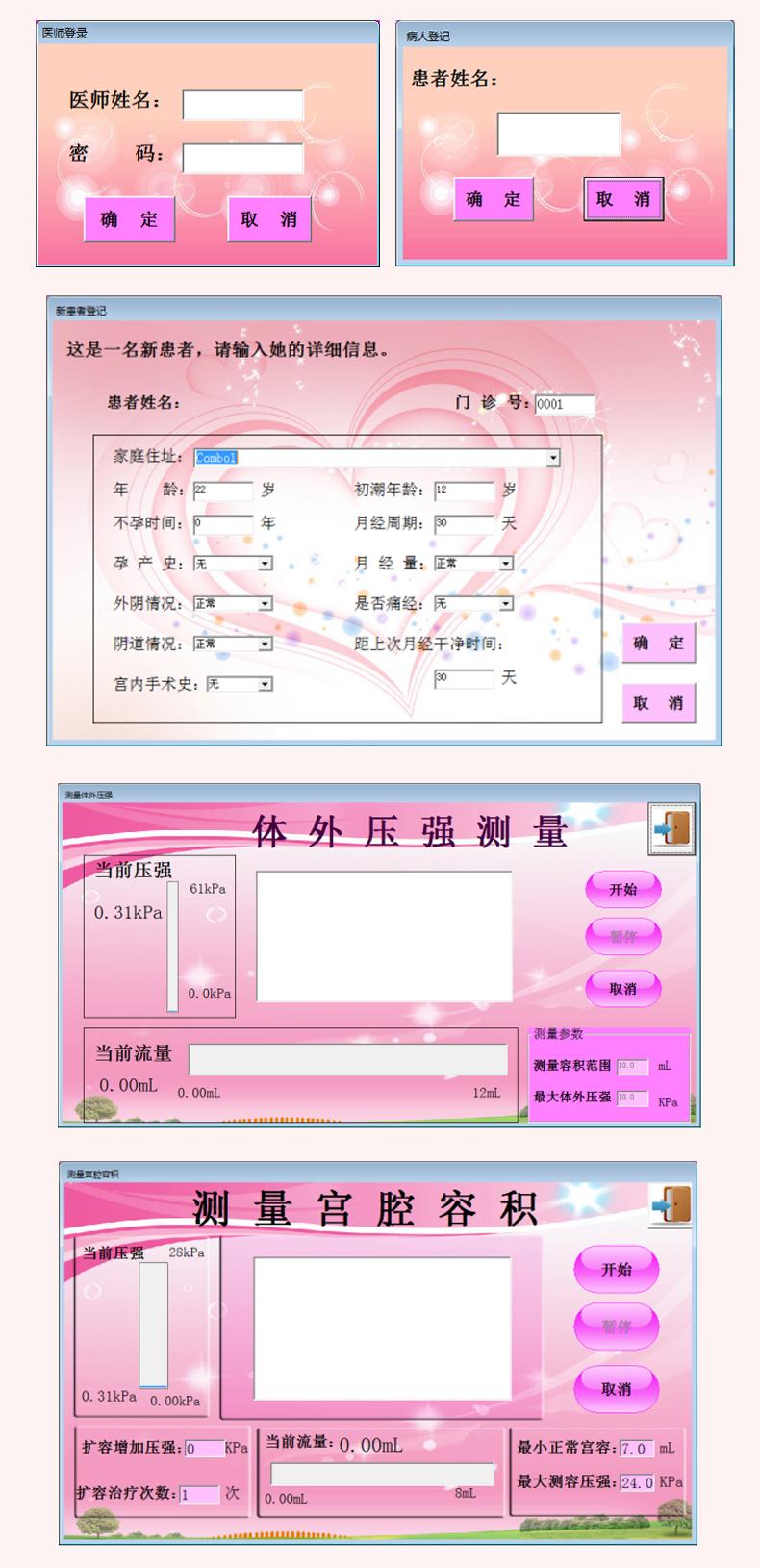 百度妇科_04.jpg