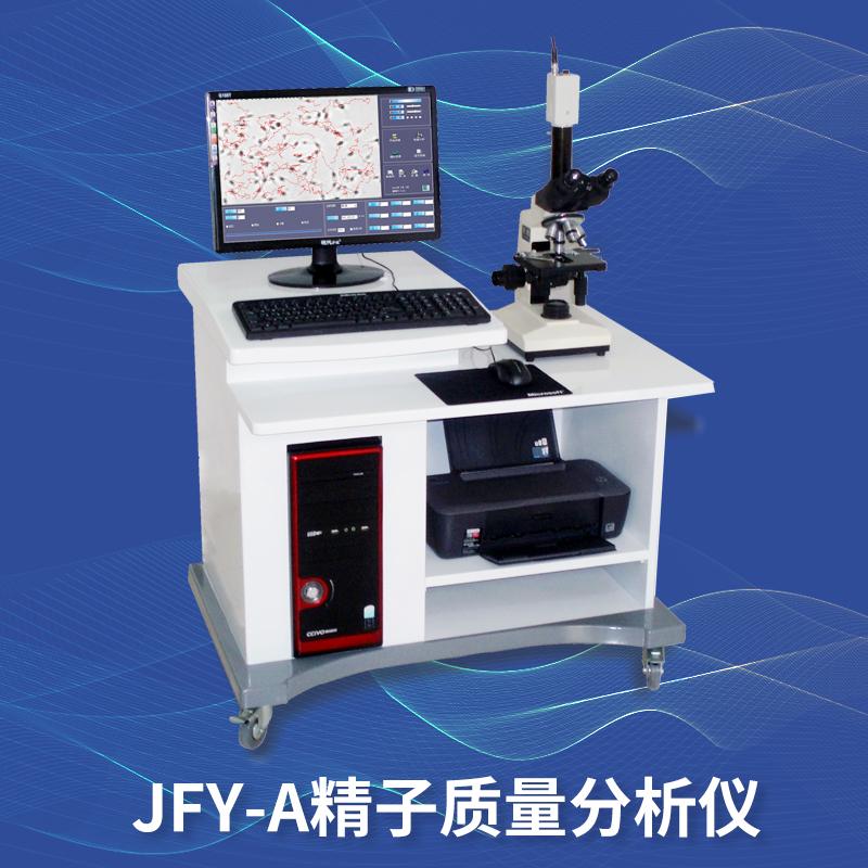 精子质量分析仪.jpg